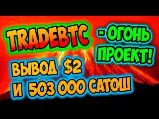 TradeBTC – ВАЖНЫЕ НОВОСТИ + Вывод $2 и 500000 сатошей биткоина Как заработать в интернете