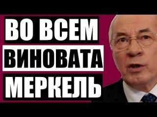 Право знать 11.02.17 Порошенко и Меркель решили усугубить ситуацию на Донбассе. Пра ...