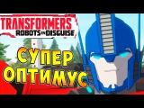 Трансформеры Роботы под Прикрытием (Transformers Robots in Disguise) - ч.8 - Супер Оптимус