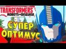 Трансформеры Роботы под Прикрытием Transformers Robots in Disguise ч 8 Супер Оптимус