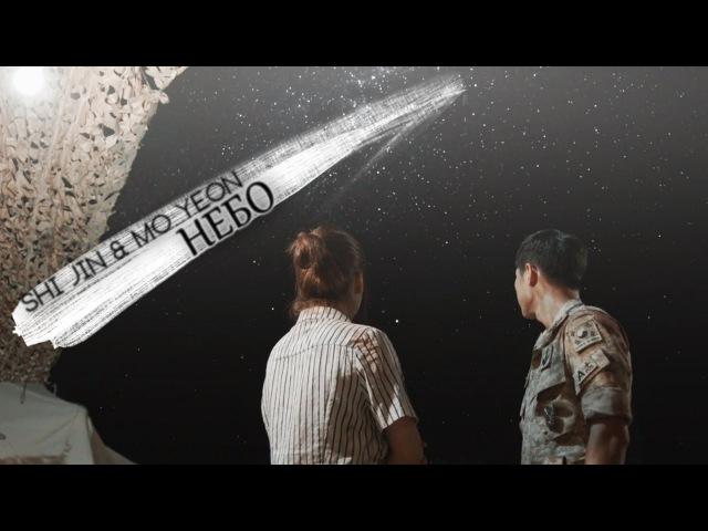 [DOTS] Shi Jin Mo Yeon || Небо (Sky)