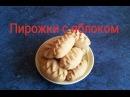 Пирожки с яблоками из пресного теста Видеорецепт