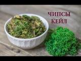 Чипсы из листовой капусты Кейл (Kale)