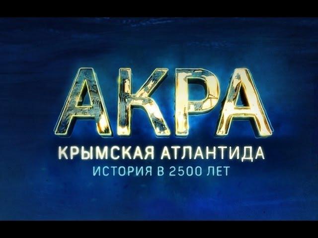 Тайны Крымской Атлантиды. Что произошло с жителями Акры, и почему большая часть города оказалась на морском дне.