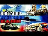 УЧЕНИЯ ВС РФ: НА ЧТО ПУТИН НАМЕКАЕТ? | Учения российской армии 2016 внезапная проверка боеготовности
