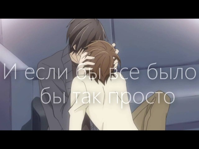Лучшая в мире первая любовь [Забудь] Онодэра и Такано