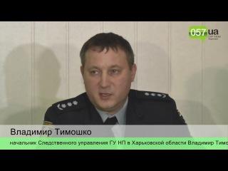 Подозреваемых нет, конфликт не политический: харьковские следователи о стрель...