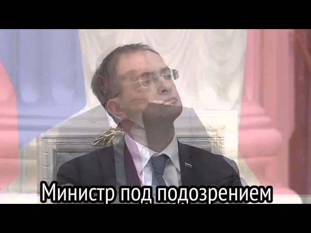 Министр под подозрением