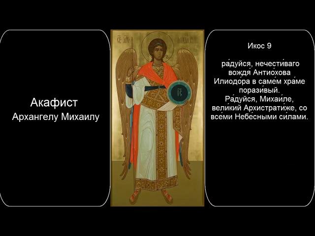 Акафист Архангелу Михаилу (с аудио озвучкой и текстом)