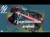 Marvel против DC: Гражданская война - часть первая [RUS Закадр]