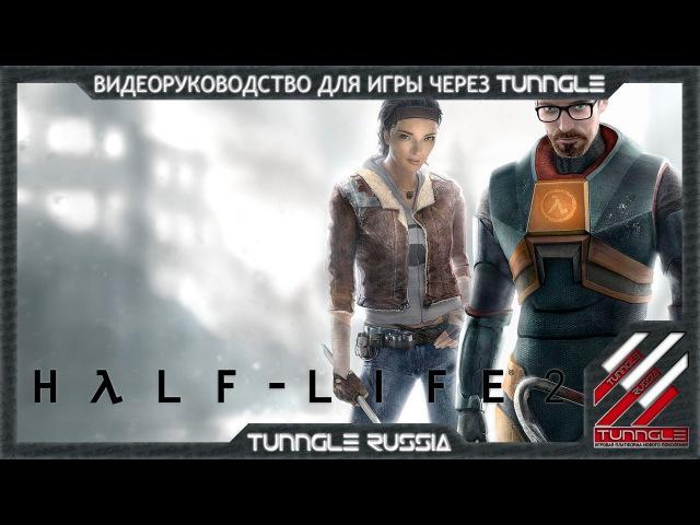 Half-Life 2 Deathmatch по сети через Tunngle