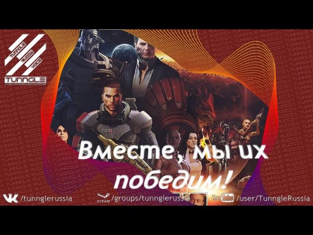 Mass Effect: Трилогия - Вместе, мы их победим! [RUS DUB]