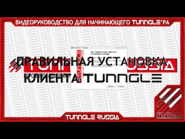 Tunngle - Правильная установка