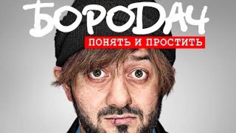 Бородач Понять и простить Gameplay ios ipad RUS