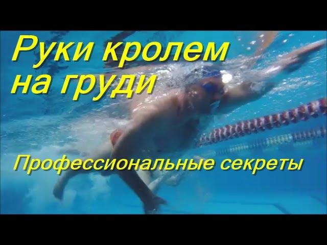 Техника работы рук/ Профессиональные секреты/ Как научиться правильно плавать/ H...