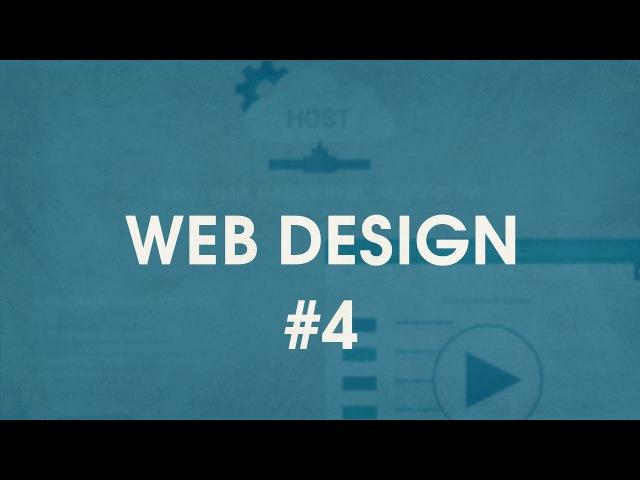 4 Web Design. Иллюстрации для сайта