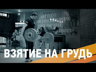 Взятие на грудь/Power clean. Тяжелая Атлетика - ARMA SPORT dpznbt yf uhelm/power clean. nz;tkfz fnktnbrf - arma sport