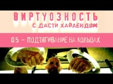 Виртуозность - 5 серия (подтягивание на кольцах) dbhnejpyjcnm - 5 cthbz (gjlnzubdfybt yf rjkmwf[)