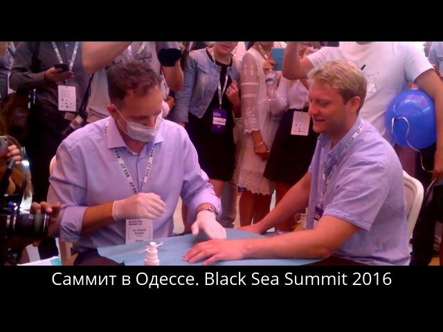 Показательное чипирование ГОЯ с улыбкой на лице. Black Sea Summit 2016