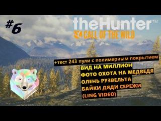 TheHunter Call of the Wild 6 Фото охота,вид на миллион,байки дяди Сережи,олень Рузвельта(LONG VIDEO