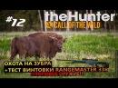 TheHunter Call of the Wild 12 Охота на зубра тест винтовки RANGEMASTER 338(топовое оружие)