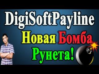 ✅DigiSoftPayline Мега бомба в интернете 2016-2017!!