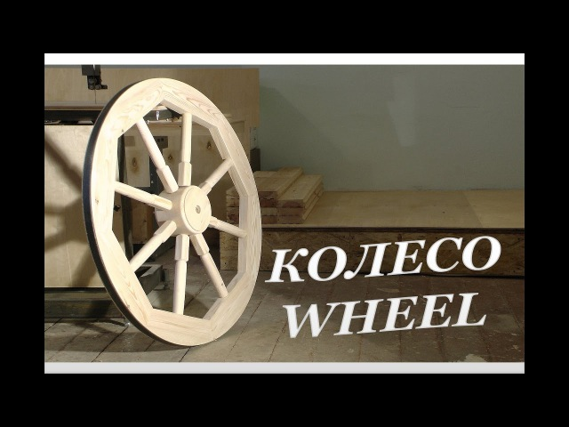 КОЛЕСО ТЕЛЕГИ Wooden wheel making Handmade