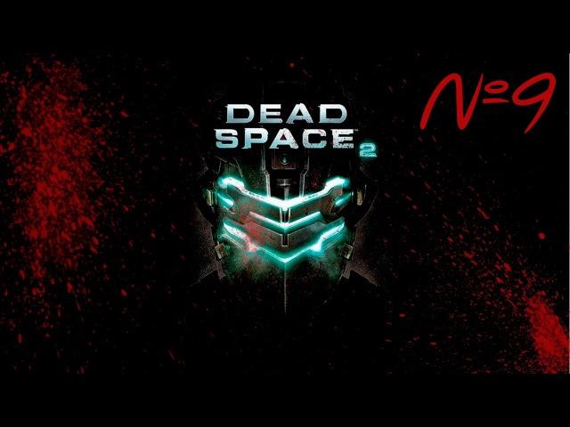 Dead Space 2 Серия 9 Полет навигатора