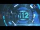 Экстренный вызов 112 на РЕН ТВ 09.03.2017 в 12.00