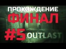 Outlast 5 эпичное прохождение ЛАБОРАТОРИЯ ПРИЗРАКИ ФИНАЛ