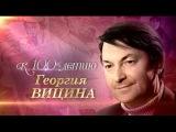 Георгий Вицин. Чей туфля - 22.04.2017 - Документальный