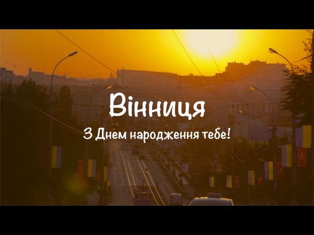 Затишна Вінниця ЗвучанняМіста Вінниця Winnica Winnyzja Vinnytsia Winniza Vinita Місто_UA