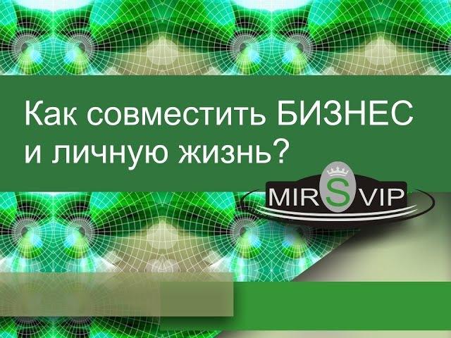 MIRSVIP как совместить личную жизнь и бизнес