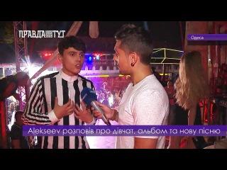 Alekseev рассказал про девушек, альбом и новую песню