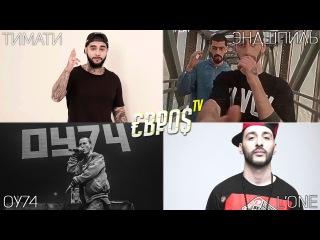 Иностранцы Слушают Русскую Музыку (Тимати & L'One, Эндшпиль, ОУ74 & The Chemodan)