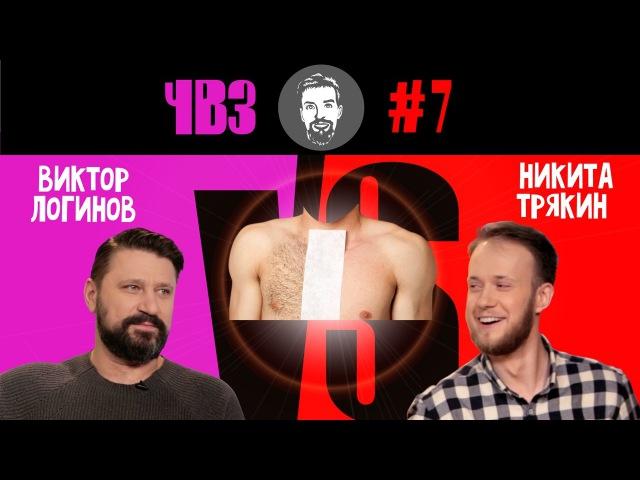Виктор Логинов vs Никита Трякин / ЧЕМ ВСЁ ЗАКОНЧИЛОСЬ? s01e07 Эпиляция груди