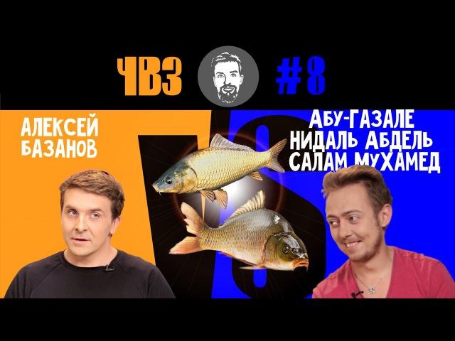 Абу Газале Нидаль Абдель Салам и Алексей Базанов в программе Чем всё закончилось? (выпуск 8)
