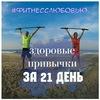 #ФИТНЕССЛЮБОВЬЮ - школа здорового тела
