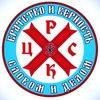 РСКЦ (РУССКО-СЕРБСКИЙ КУЛЬТУРНЫЙ ЦЕНТР)