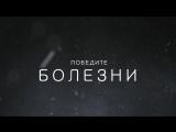 Первый трейлер режима выживания The Division