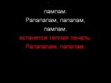 MiyaGi, Эндшпиль, 9 Грамм - Рапапам (караоке, минус, текст)
