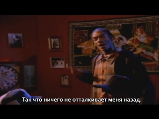 Snoop Dogg - Who Am I (What's My Name) перевод. (rus sub)