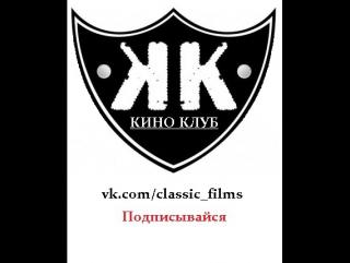 Спасти рядового Райана - vk.com/classic_films