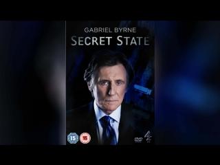 Государственная тайна (2012) | Secret State