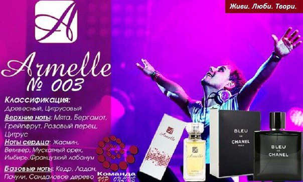 Элитная парфюмерия от известной компании Armelle https://vk.com/armell