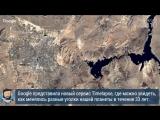 Google показала, как изменилась Земля за 33 года