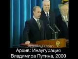 Положив правую руку на конституцию, Путин принес присягу.