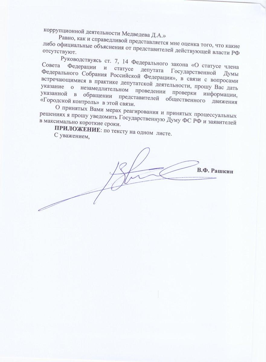 Рашкин попросил СК проверить империю Медведева