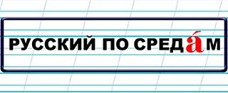Курсы «Русский по средам»