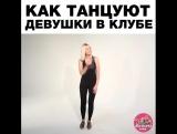 А кто ты в клубе?Как танцуешь?💃😜 Пиши в комментариях 👇 Ставь ❤️, покажи видео подругам 👍 #devchata_vine